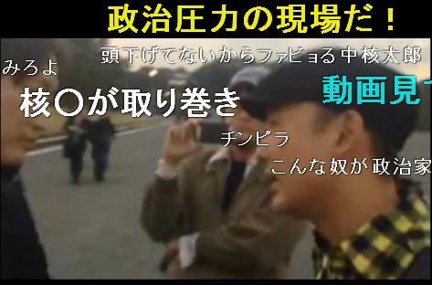 【動画】山本太郎議員が新潮の記者を恫喝