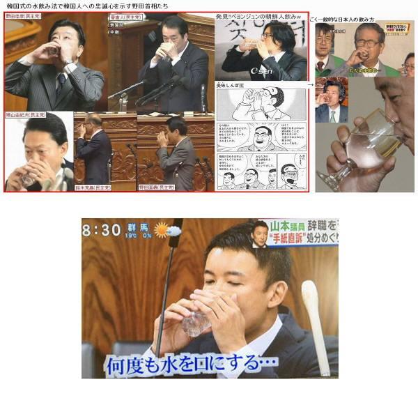 山本太郎が国会で朝鮮飲みを披露(平成25年11月5日)