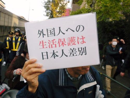 違法!外国人 生活保護 不正受給 糾弾デモin足立20131110