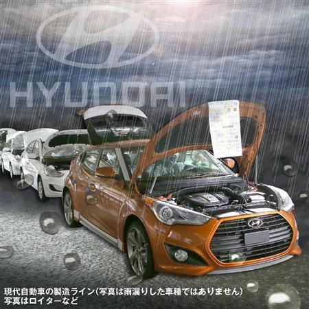 「【経済裏読み】ヒュンダイSUVなんと「雨漏り」、前代未聞の欠陥に韓国人の怒り爆発…世界の自動車メーカーも仰天」