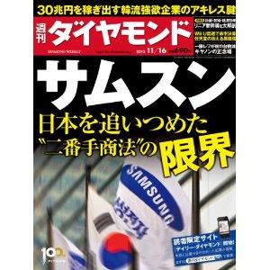週刊 ダイヤモンド 2013年 11/16号『週刊ダイヤモンド』が「サムスンに貢献した日本人技術者ランキング」を発表しネットで議論に