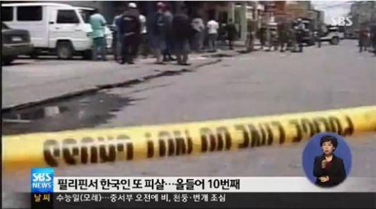 韓国人たち死んでいく「恐怖のフィリピン」また韓国人殺害・・・今年に入って10回目