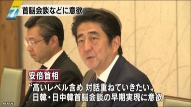 首相 日韓と日中韓の首脳会談実現に意欲
