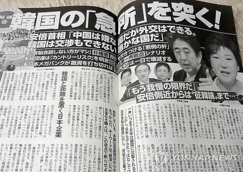 11月14日発売「週刊文春」11月21日号【韓国の『急所』を突く!】安倍首相「中国は嫌な国だが外交はできる。韓国は交渉もできない愚かな国だ」・金融制裁による「経済的征韓論」も提示