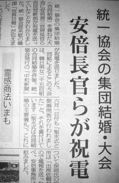 安倍晋三は福岡で2006年5月13日に行なわれた統一協会合同結婚式に「内閣官房長官」名義で祝電.