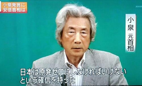 反原発グリーンピース山本太郎の仲間となり「原発ゼロ」を訴える小泉純一郎