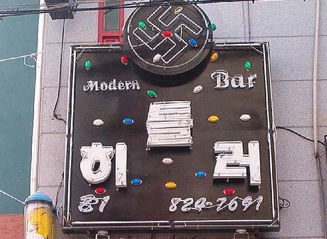 韓国にあるヒトラーモチーフなバー