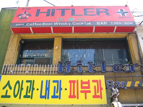 同じく韓国にあるヒトラーなモチーフなお店の数々