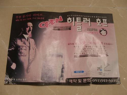 同じく韓国 釜山にあるヒトラーバーとその中のヒトラーとポスター