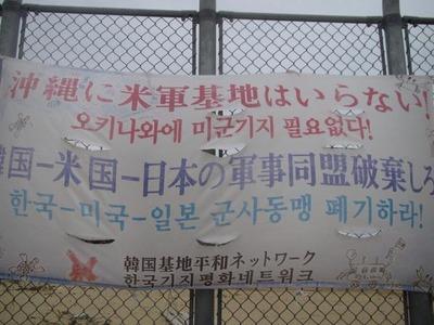 【沖縄】「ファック・ユー!」自称・市民活動家たちが展開する常軌を逸したヘイトスピーチ、脱糞などの嫌がらせもハングル、朝鮮語