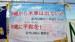 普天間基地の周りのテロ活動にハングル、朝鮮語が急増中