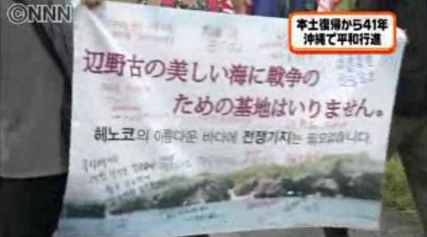 沖縄米軍基地テロ、脱糞とこのハングル(朝鮮語)が全てを物語る