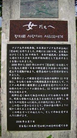 韓国、沖縄で卑劣工作 密かに宮古島に「慰安婦碑」12カ国語で日本を批判.