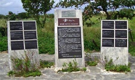 """米国で「日本の地方政府が建立」と""""偽装""""された沖縄県・宮古島の慰安婦の碑"""