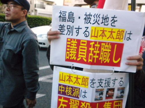 国賊 山本太郎 辞職要求国民大行進 in 杉並20131123