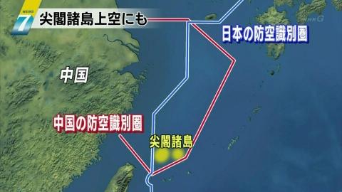 中国が尖閣上空に防空識別圏を設定