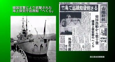 日本船への銃撃や警備隊を派遣するなどして、一方的に竹島を不法占拠しました。