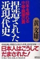 捏造された近現代史』黄文雄著(2002年)