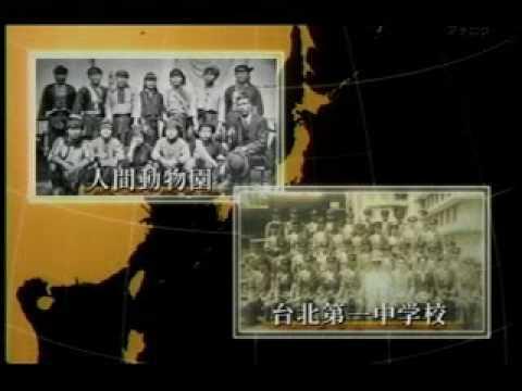 NHKの大罪【台湾】JAPANデビュー アジアの一等国【台湾】1