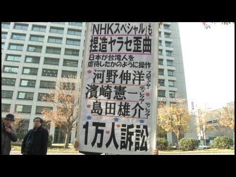 【NHK一万人集団訴訟】請求棄却、道義を求めた闘いは高裁へ[桜H24.12.14]