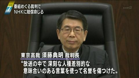 11月28日の2審の判決で東京高等裁判所の須藤典明裁判長は、「放送の中で、深刻な人種差別的な意味合いのある言葉を使って名誉を傷つけた。取材の際の説明も極めて不十分だった」などと指摘して、NHKに100万円の賠償を命じた。