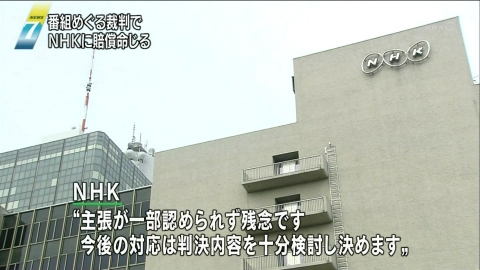 NHK敗訴!人間動物園は人種差別的表現ヘイトスピーチ・東京高裁がNHKに台湾人への賠償命じる