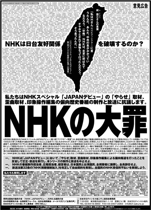 NHKの大罪!NHKスペシャル「シリーズJAPANデビュー」アジアの一等国【台湾】