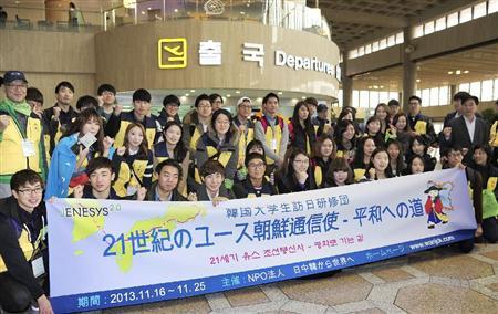 日本へ向け出発した韓国の学生研修団「21世紀のユース朝鮮通信使」=16日、ソウルの金浦空港