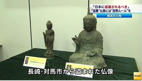 長崎県対馬市の寺から盗まれ、韓国に運ばれた「観世音菩薩坐像」