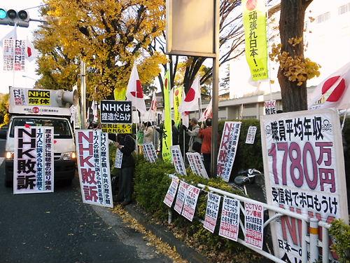 緊急国民行動 NHK は国民に謝罪せよ! ― NHK 集団訴訟 高裁判決 勝利!20131130