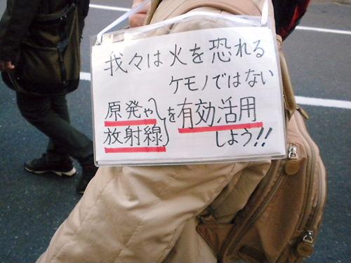 【仇討ち!】原発再稼動推進デモ20131130