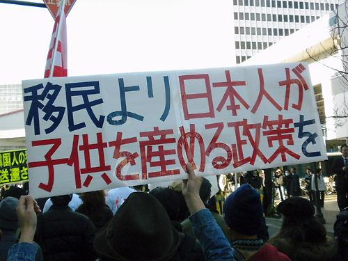 移民政策糾弾デモin銀座