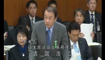 日本放送協会専務理事・吉国浩二「国別に正確に把握しておりません。ちょっと今お答えできない。」