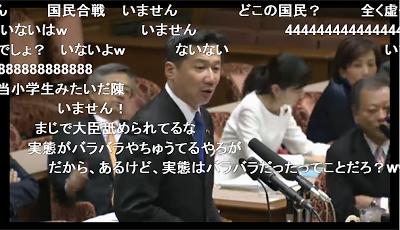 特定秘密保護法案に猛反対している福山哲郎(陳哲郎)
