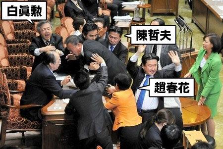 「特定秘密保護法案」に猛反対してるのは、白真勲や福山哲郎(陳哲郎)などの元在日韓国人で帰化して日本の国会議員になっている連中だ