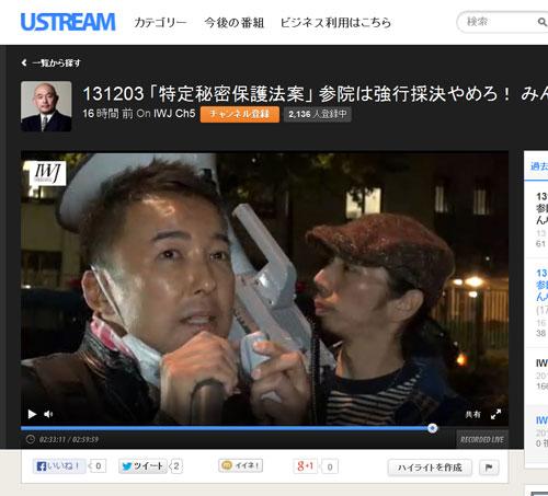 【動画】山本太郎議員 「秘密保護法案を止めるには、採決の日に議員を国会に入れなきゃイイんですよ!」