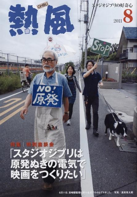 宮崎駿『熱風』2011年8月号 「スタジオジブリは原発ぬきの電気で映画をつくりたい」