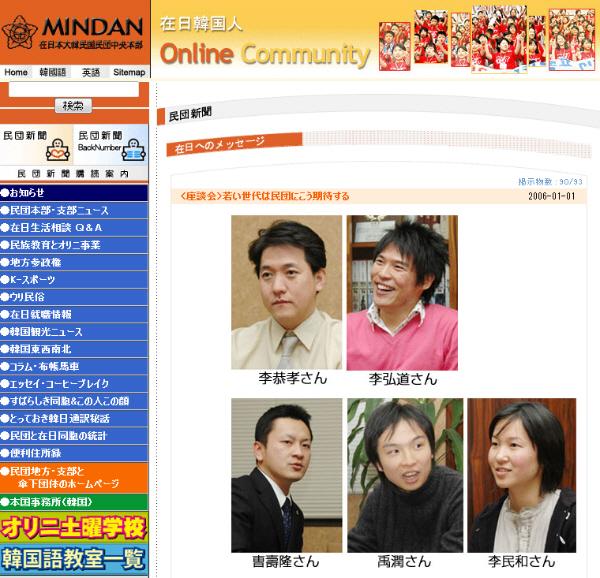 TBSの李民和は、2006年の民団新聞「座談会 若い世代は民団にこう期待する」という記事に登場した
