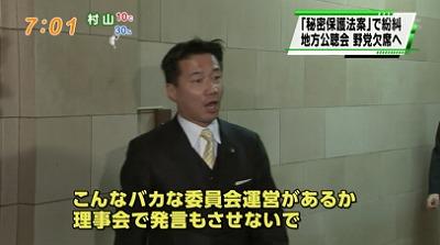 12月4日TBS「あさズバ」特定秘密保護法案に猛反対している在日帰化人国会議員の福山哲郎(陳哲郎)