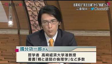 12月6日TBS「NEWS23」高崎経済大学准教授 國分功一郎「民主主義っていうのは多数決じゃない。今の日本の政治体制は独裁の体制」
