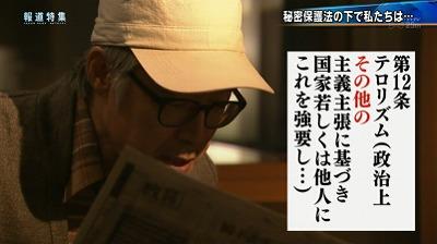 12月7日TBS「報道特集」作家高橋源一郎「デモで大きい声を出したらテロなんですよ、これ。これは外交や安全だけに限定してるので問題はないという人は歴史を知らない。行政権力というものを見たことがない」
