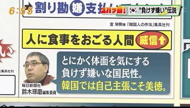 毎日新聞鈴木琢磨「とにかく体面を機にする負けず嫌いな国民性。韓国では自己主張こそ美徳」.