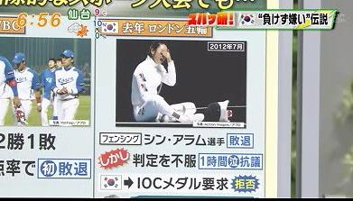 オリンピックフェンシングのシンアラムが敗退した時は1時間泣いて抗議 特別メダルを寄こせと要求するも拒否される