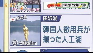 秋田県の田沢湖は韓国人徴用兵が掘った人口湖だ!と主張