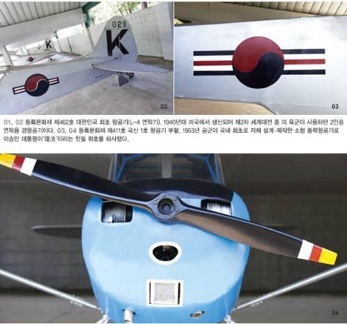 その証拠写真を示す(画像) ※米国ライト兄弟よりも早く実用化していた韓国の飛行機である