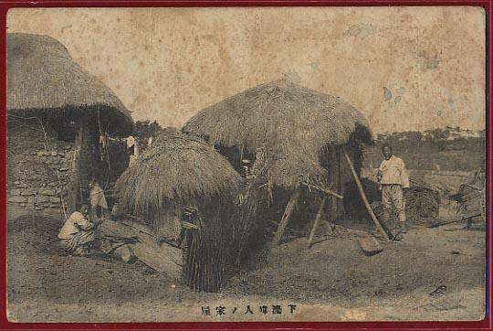 日本統治前の朝鮮人の家