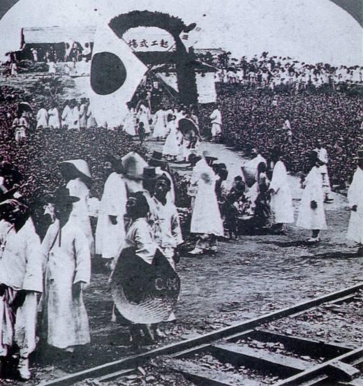 京城-釜山間の鉄道起工を祝う朝鮮人