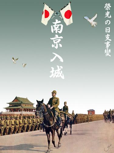 南京入城 日支事変を日中戦争と呼ぶ嘘つきたち!