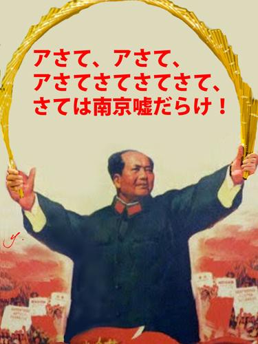 アさて、アさて、さては南京嘘だらけ!