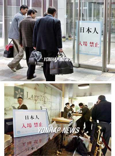 店などでは日本人出入り禁止の文字が